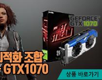 GTX1070 게이밍 그래픽카드 상품 카테고리