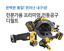 전문가용 프리미엄 전동공구 디월트