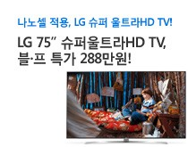 LG 75인치 슈퍼 울트라HD TV 블프 특가