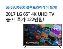 LG 65인치 UHD TV 블프 특가