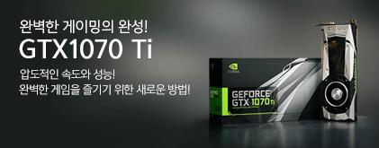 GTX1070 Ti 조립PC 기획전