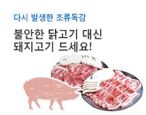 불안한 닭고기 대신 돼지고기 드세요