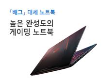 배틀그라운드 추천 게이밍 노트북 상품 카테고리
