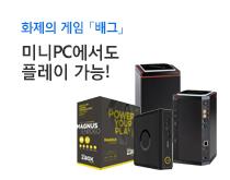 배틀그라운드 추천 미니PC/베어본 상품 카테고리