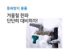 돌아온 겨울~ 동파방지 미리 시작하세요!!