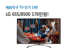 LG 65SJ8500 할인 특가