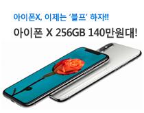 아이폰X 블프 특가