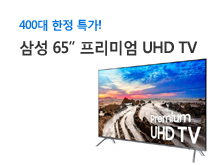 삼성 65형 UHD TV 할인