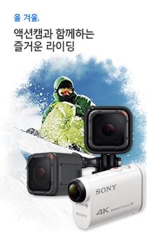 겨울 스포츠 액션캠 추천