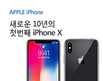 아이폰 X 출시