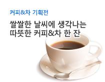 커피 & 차 기획전