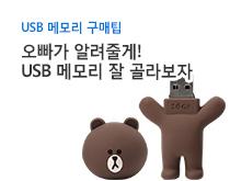 USB 추천 인포그래픽 기획전