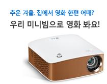 겨울 미니빔 프로젝터 추천