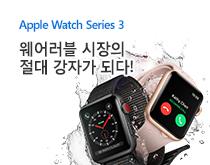 LTE 더한 애플워치 시리즈3