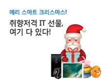 크리스마스 선물 추천 IT기기