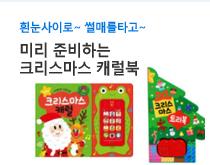 미리 준비하는 크리스마스 캐럴북