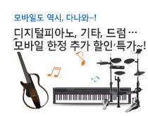 악기 상품군 모바일 중복 할인 쇼핑뉴스