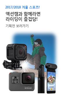 겨울스포츠용 액션캠 추천