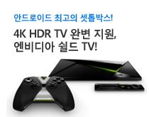 4K HDR 지원 엔비디아 쉴드 TV