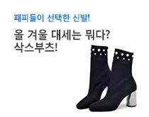 패피들이 선택한 신발! 올 겨울 대세는 뭐다? 삭스부츠!