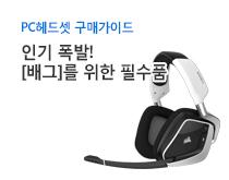 PC헤드셋 구매가이드