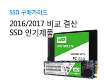 2017년 결산 인기 SSD 구매가이드