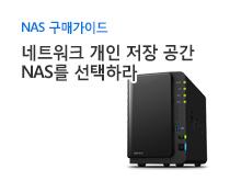 나만의 클라우드 NAS 구매가이드