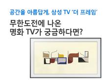 삼성전자 명화 TV