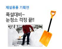 제설용품 기획전 눈청소 걱정 끝!!