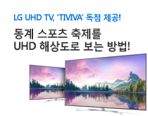 LG전자 UHD TV
