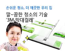 3M 막대걸레 기획전