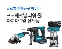 프로페셔널 파워 툴~ 마끼다 1월 신제품 상품 기획전