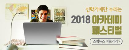 2018 아카데미 행사 쇼핑뉴스 목록