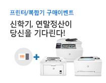 이벤트 복합기/프린터 상품 카테고리