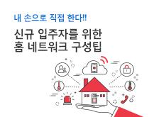 신규 입주자를 위한 홈 네트워크 구성팁 기획전