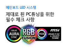 메인보드 LED시스템 상품 리스트