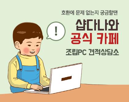 샵다나와 공식카페