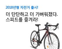신상자전거