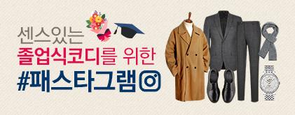 센스있는 졸업식 코디를 위한 패스타그램