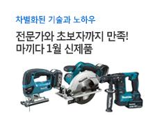 프로페셔널 파워 툴~ 마끼다 1월 신제품
