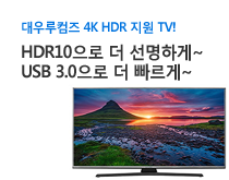 대우루컴즈 4K HDR TV