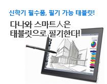 전용펜 기본 탑재 태블릿