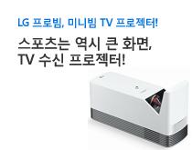 LG TV수신 프로젝터