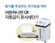 자동급지 문서세단기