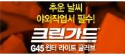 크린가드 윈터라이트 겨울용 작업장갑 5켤레 9,900원!!