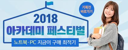 2018 아카데미 페스티벌 기획전