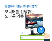 테마별 모니터 상품 기획전