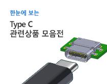 USB 타입C 상품 기획전