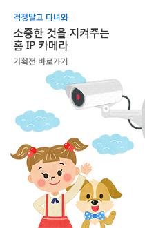 홈 IP 카메라 상품 추천 기획전