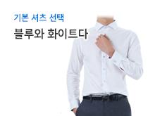 기본 셔츠 선택 블루와 화이트다